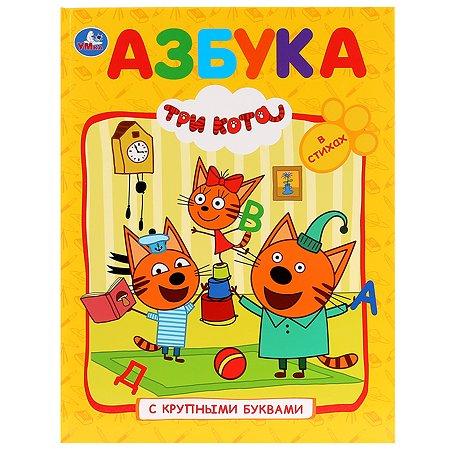 Книга УМка Азбука Три кота 273602