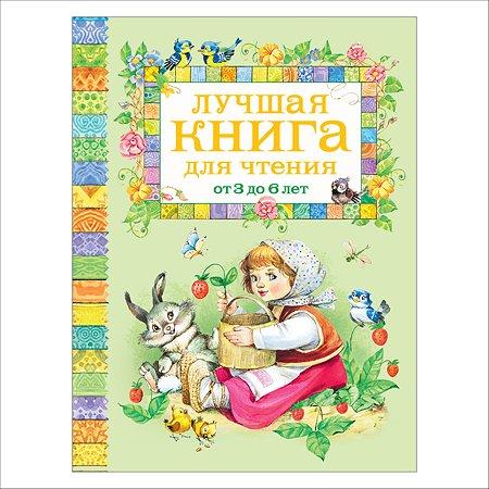 Книга Росмэн Лучшая книга для чтения