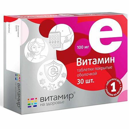Биологически активная добавка Витамир Витамин Е 30таблеток