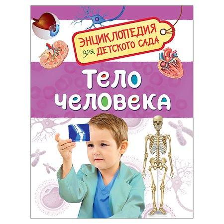 Энциклопедия Росмэн Тело человека