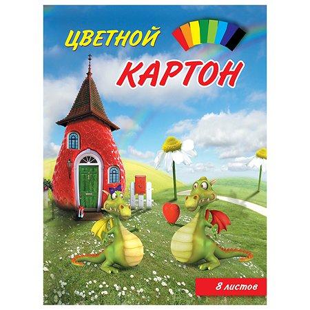 Картон цветной Мировые тетради Детская серия 8 л 8 цв