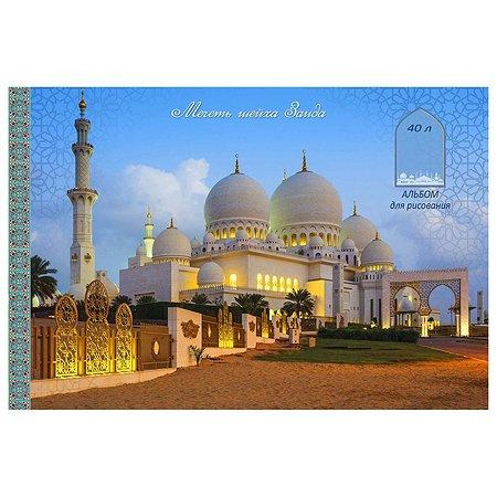 Альбом для рисования Profit Прекрасная мечеть А4 40л