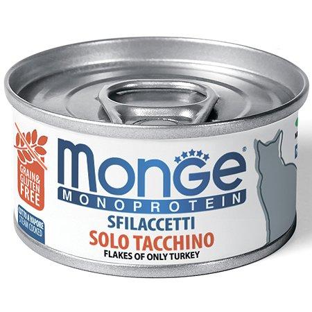 Корм влажный для кошек MONGE Monoprotein 80г мясные хлопья из индейки консервированный