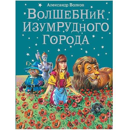 Книга Эксмо Волшебник Изумрудного города иллюстрации Канивца В