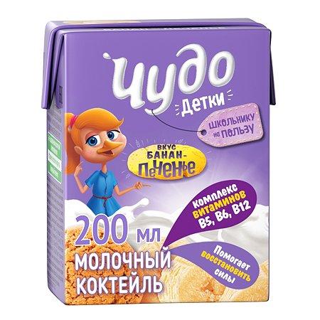 Коктейль молочный Чудо детки банан-печенье 2.5% 200мл с 3лет