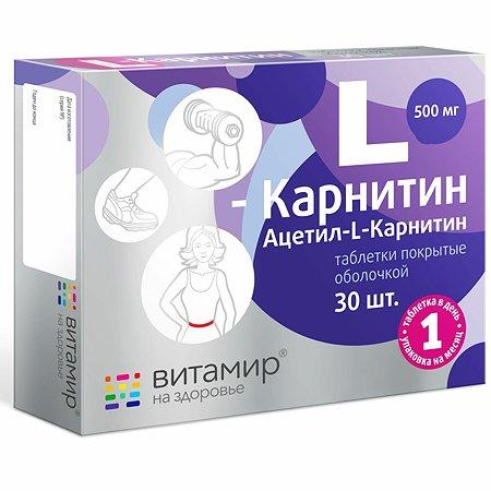 Биологически активная добавка Витамир L-Карнитин 500 мг 30таблеток