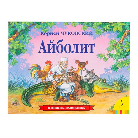 Книга Росмэн Айболит Панорамка