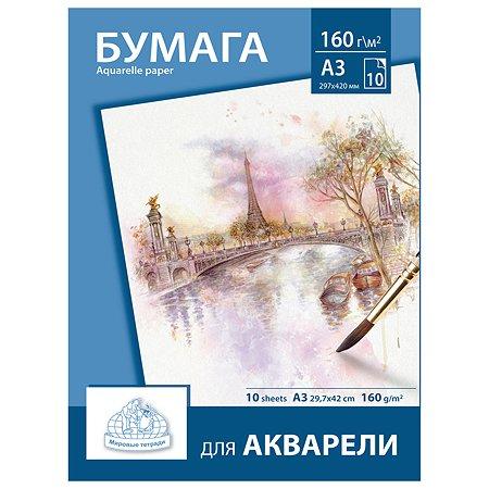 Бумага для акварели Мировые тетради Paris А3 10л