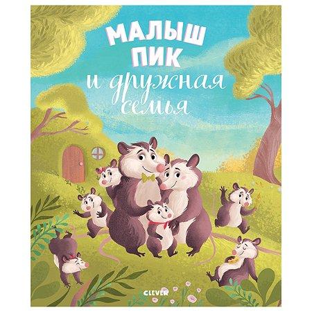 Книга Clever Книжки картинки Малыш Пик и дружная семья