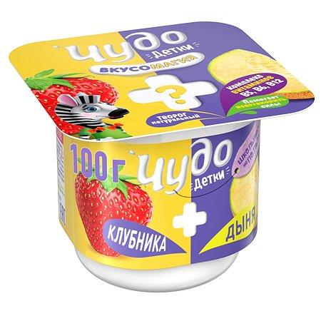 Творог фруктовый Чудо детки клубника-дыня 3.8% 100г с 3лет