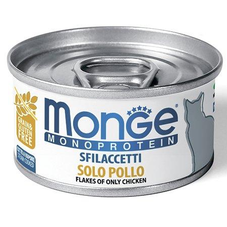 Корм влажный для кошек MONGE Monoprotein 80г мясные хлопья из курицы консервированный