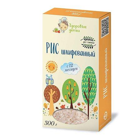 Рис Здоровые детки шлифованный 300г с 12месяцев