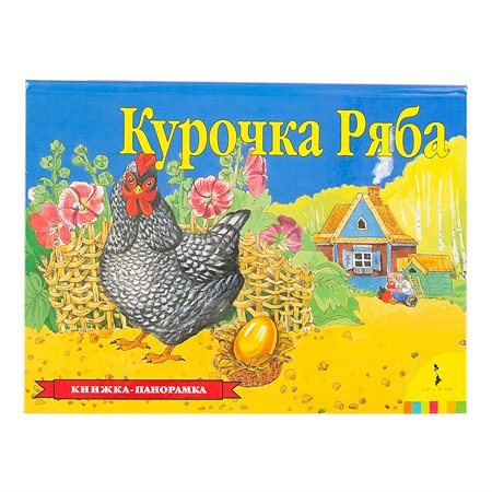 Книга Росмэн Курочка Ряба Панорамка
