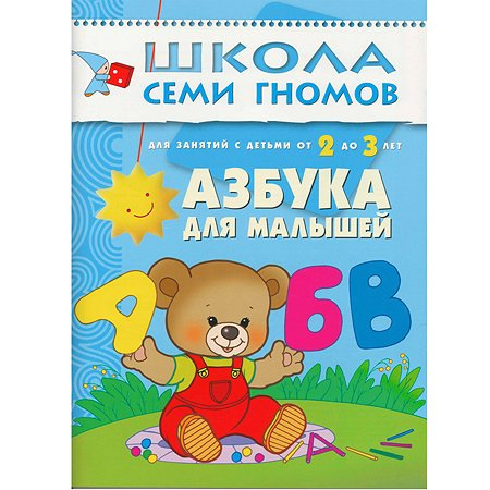 Азбука для малышей Мозаика-Синтез (ШСГ 3-й год обучения)