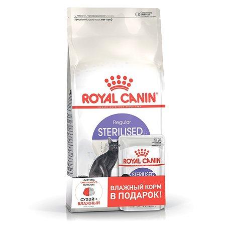 Корм сухой для кошек ROYAL CANIN Sterilised 37 2кг+пауч 2*85г