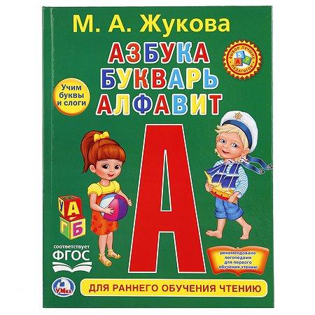 Книга УМка Азбука Букварь Алфавит 248723