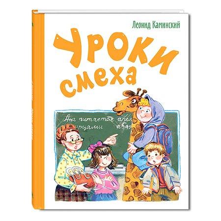Книга Издательство Энас-книга Уроки смеха