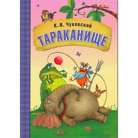 """Книга Мозаика-Синтез Любимые сказки К.И. Чуковского """"Тараканище"""""""
