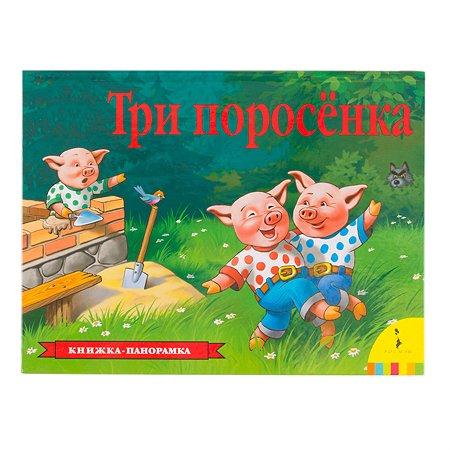 Книга Росмэн Три поросенка Панорамка
