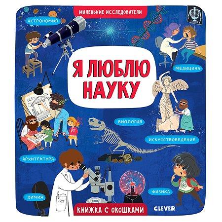 Книга Clever Маленькие исследователи Книжки с клапанами Я люблю науку