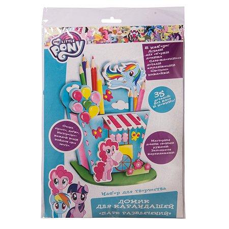 Домик для карандашей My Little Pony Парк развлечений