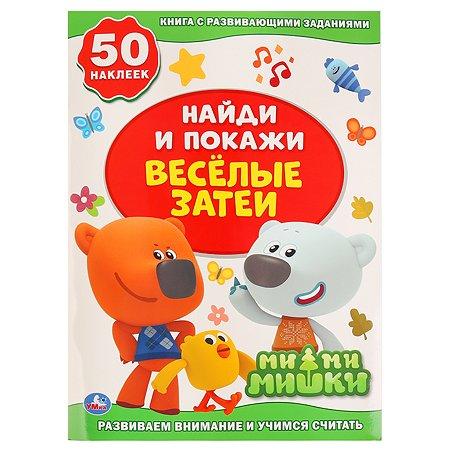 Книга УМка Веселые затеи Мимимишки 273578