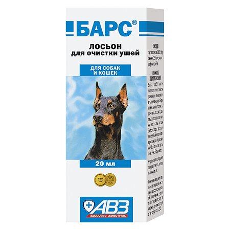 Лосьон для очистки ушей животных БАРС противовоспалительный и антимикробный 20мл 04522