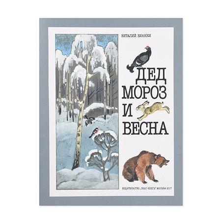 Книга Издательство Энас-книга Дед Мороз и Весна