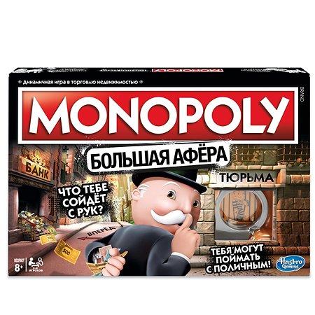 Игра настольная Monopoly Большая афера E1871121