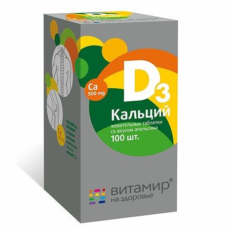 Биологически активная добавка Витамир Кальций Д3 жевательный со вкусом апельсина 100таблеток