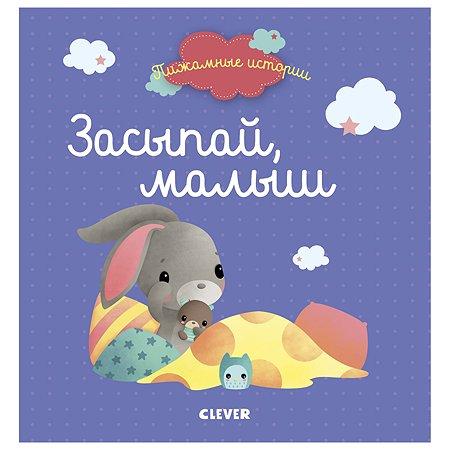 Книга Clever Пижамные истории Засыпай малыш