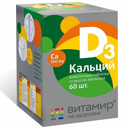 Биологически активная добавка Витамир Кальций Д3 жевательный со вкусом апельсина 60таблеток