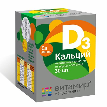 Биологически активная добавка Витамир Кальций Д3 жевательный со вкусом апельсина 30таблеток