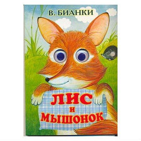 Книга АСТ Лис и мышонок