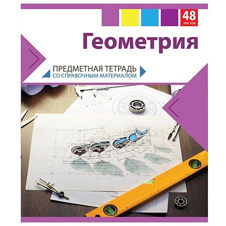 Тетрадь тематическая Мировые тетради Геометрия 48л