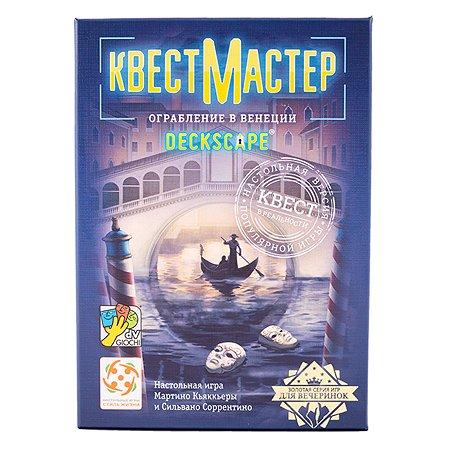 Игра настольная Стиль жизни Квестмастер 3 Ограбление в Венеции УТ100027498