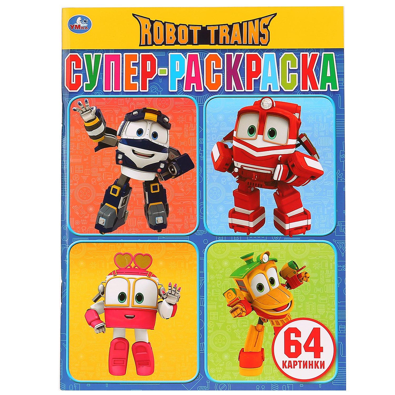 Раскраска УМка Робот Трейнс 270305 - купить в интернет ...
