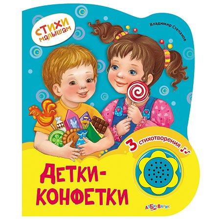 Книжка Азбукварик Детки-конфетки