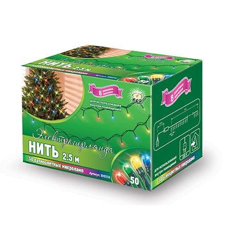 Электрогирлянда B&H Нить 2,5 м 50 разноцветных микролампочек