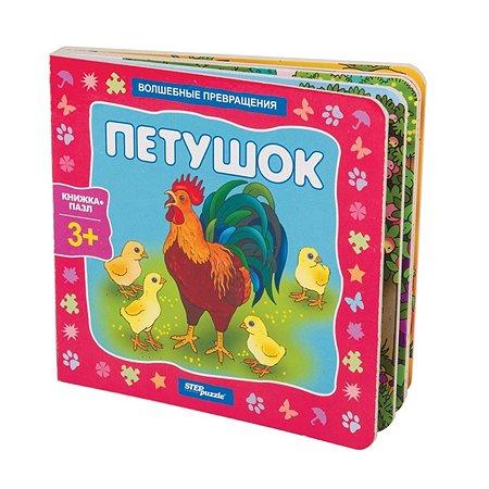 Книжка-игрушка Step Puzzle Петушок