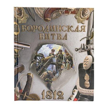 Энциклопедия Лабиринт Бородинская битва 1812