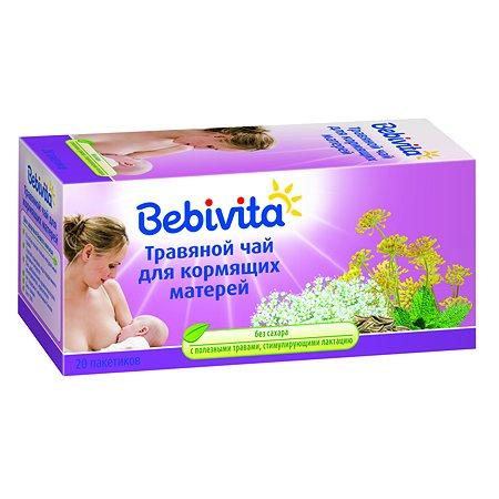 Чай Bebivita для кормящих мам травы 20г
