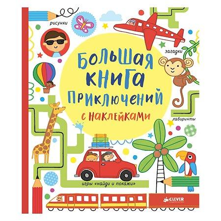 Большая книга Clever приключений с наклейками