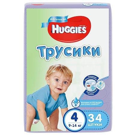 Подгузники-трусики для мальчиков Huggies 4 9-14кг 34шт