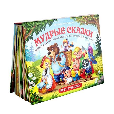 Книга Malamalama Путешествие в сказку Мудрые сказки
