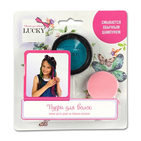 Пудра для волос Lukky(LUCKY) Голубая Т11919