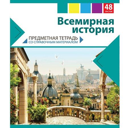 Тетрадь тематическая Мировые тетради Всемирная история