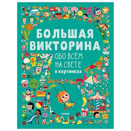 Книга Clever Первые книжки малыша Большая викторина обо всем на свете в картинках