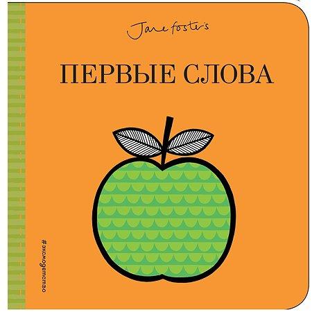 Книга Эксмо Первые слова с иллюстрациями Фостер Джейн
