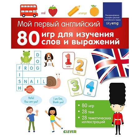 Книга Clever Мой первый английский 80 игр для изучения слов и выражений